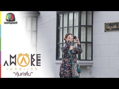 ย้อนหลัง Make Awake คุ้มค่าตื่น | อ.เมืองกระบี่ จ.กระบี่ | 1 มิ.ย. 60 Full HD