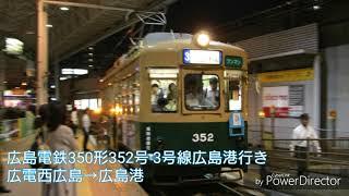 【全区間走行音】広島電鉄350形352号 3号線広島港行き 広電西広島→広島港