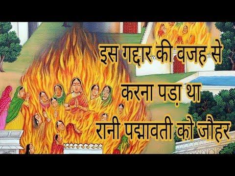 रानी पद्मावती को इस गद्दार के कारण करना पड़ा था जौहर   Padmawati