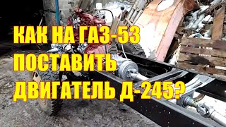 Как на ГАЗ-53 поставить двигатель д-245.