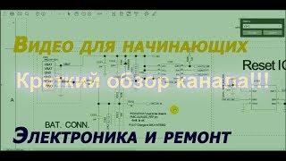 Основы электроники, обзор канала .