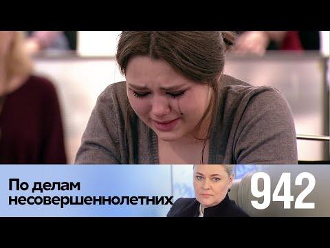 По делам несовершеннолетних | Выпуск 942