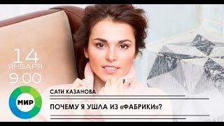 Сати Казанова   Почему я ушла из  Фабрики ?