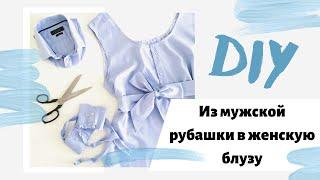 видео МАЙКА ЖЕНСКАЯ ПОД РУБАШКУ