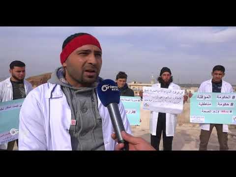 وقفة احتجاجية ضد قرار إقالة مدير الصحة  - 20:21-2017 / 12 / 11