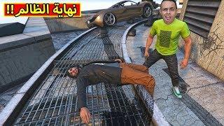 قراند 5 : نهاية الظالم | GTA 5 !! 🤚😠