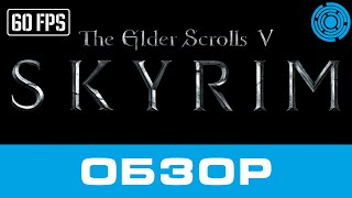The Elder Scrolls V: Skyrim ОБЗОР