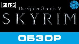 The Elder Scrolls V: Skyrim ОБЗОР