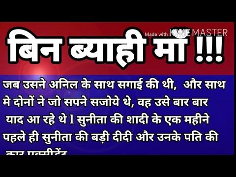 बिन ब्याही माँ  Suvichar Hindi Kahaniya   Anmol Vachan  Heart Touching Sad Love Story  Motivational