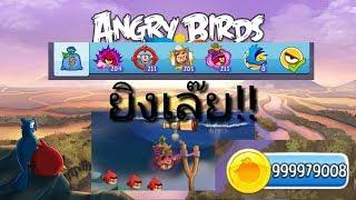 แจกเกมโปร EP.2 # เกม Angry Birds โปร (เกมแองกี้เบิร์ด)ลิงค์ใต้คลิป👇👇👌👌