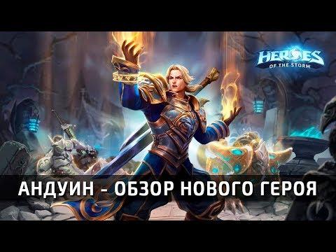 видео: Андуин - обзор нового героя по heroes of the storm