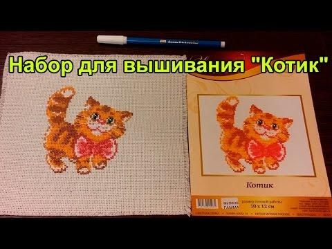 Набор для вышивания Котик