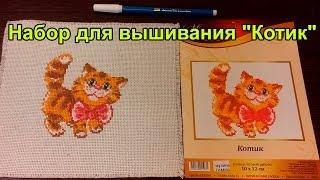 """Набор для вышивания """"Котик"""""""