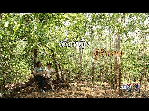 ย้อนหลัง ทุ่งแสงตะวัน   ตอน เด็กหญิง ผู้ค้นพบ รอยเท้าไดโนเสาร์    27-05-60   TV3 Official