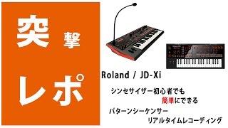 【突撃レポ】Roland / JD-Xi シンセサイザー初心者でも簡単にできる!パターンシーケンサー,リアルタイムレコーディングのやり方★