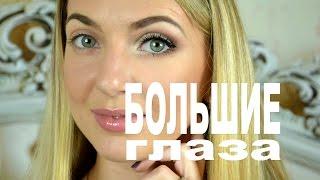 видео Как зрительно увеличить глаза с помощью макияжа. Пошагово