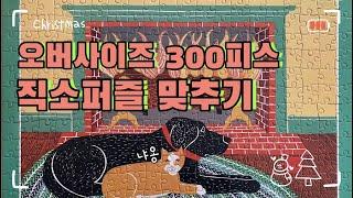 귀여운 고양이❤️ 강아지 300피스 직소퍼즐 맞추기 ⎮…