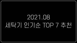 인기 세탁기 추천 TOP 7 2021 8월 기준