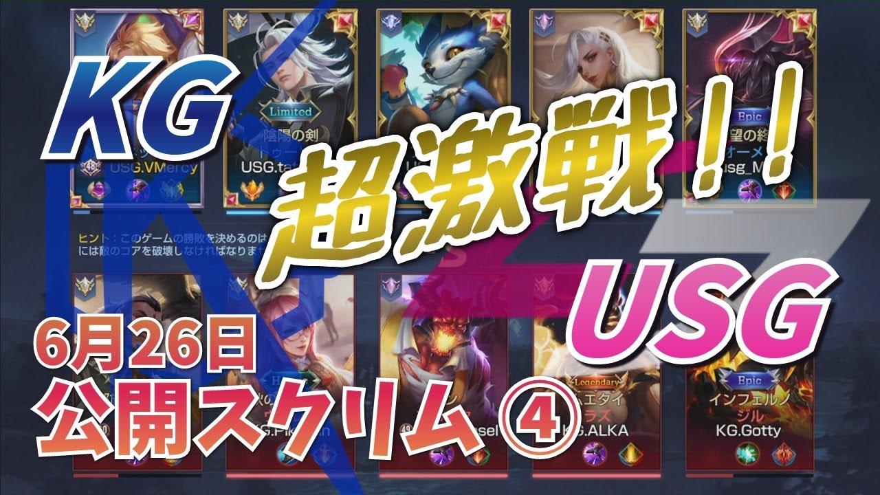 【伝説対決-AoV-】USGvsKG 公開スクリム!チームVC有!【BO5/4戦目】