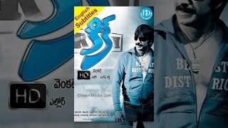 Kick Telugu Full Movie || Ravi Teja || Ileana D'Cruz || Surender Reddy || S Thaman