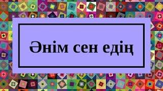 Рамазан Стамғазиев, Ұлту Қабаева Әнім сен едің