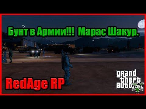 АРМИЯ ПРОТИВ МАРАСА ШАКУРА. БУНТ В АРМИИ!!! - REDAGE RP (GTA 5 RP).