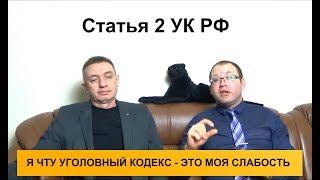 Задачи Уголовного кодекса РФ. Статья 2 УК РФ