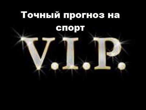 Прогноза на спорт vip рейтинг брокерских контор ставки на спорт