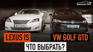 Lexus IS или VW Golf GTD? Какой автомобиль нам выбрать?!!!