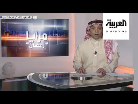 مرايا رمضان |  زلزال السقوط العثماني الكبير  - نشر قبل 13 ساعة