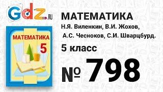№ 798- Математика 5 класс Виленкин