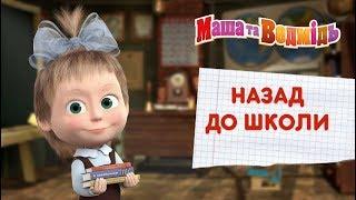 видео Маша і Ведмідь