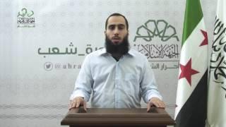 كلمة القائد العام لحركة أحرار الشام م.علي العمر بمناسبة قدوم عيد الفطر المبارك