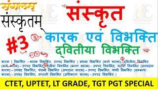 Karak aur Vibhakti Dvitiya Vibhakti in Sanskrit द्वितीया विभक्ति सरलतम विधि द्वारा संस्कृत सीखें