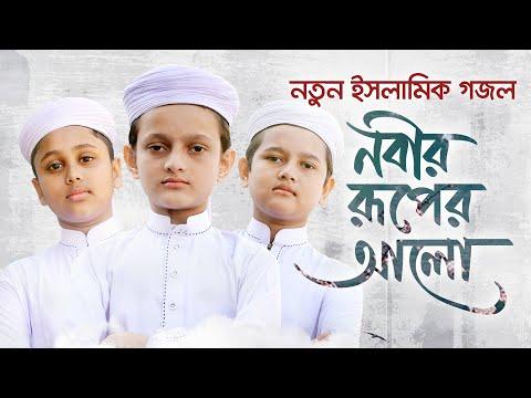 নতুন ইসলামিক গজল 2021 । Nobir Ruper Alo । নবীর রূপের আলো । Rifat, Sifat & Shaown ।Kalarab