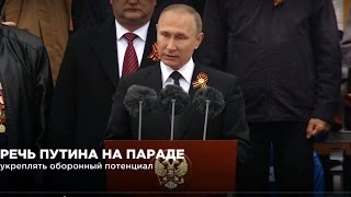 Речь Путина на 9 мая текст 2017.Victory Day in Russia 2017