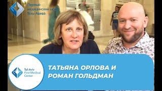 Татьяна Орлова - российская актриса театра и кино и Роман Гольдман