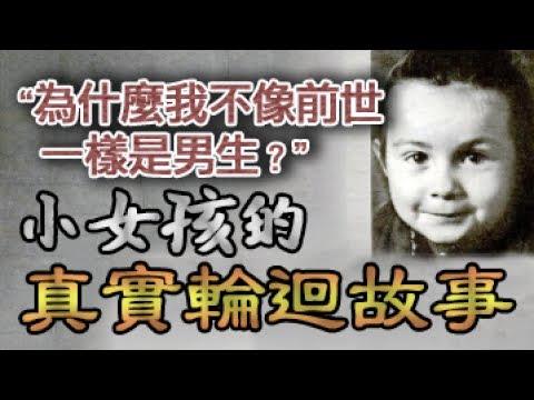 「為什麼我不像前世一樣是男生?」小女孩轉世憶起遭火車撞死(中文字幕)