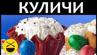 ПАСХАЛЬНЫЕ КУЛИЧИ и крашеные яйца от Сталика Ханкишиева!