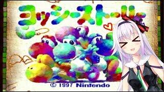 [LIVE] 【NINTENDO64】絵本の世界を冒険ですわ!【ヨッシーストーリー】