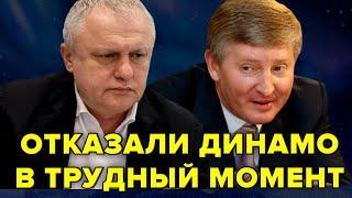Шахтер отказал Динамо Киев в трудный момент Новости футбола сегодня