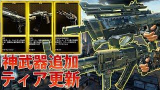 【BO4】最後の神アプデBO3.BO2の神武器追加VMP.AN.完全新武器…遂…