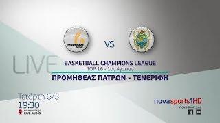 Basketball Champions League - Top 16, Προμηθέας Πατρών  - Τενερίφη, 6/3!