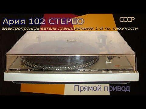 Радиотехника Ария 102. Обзор, ремонт. Проигрыватель виниловых пластинок. LP проигрыватель.