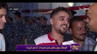 مساء dmc - نقل خاص لاحتفالات جمهور الزمالك من أمام النادي بعد الفوز بكأس مصر