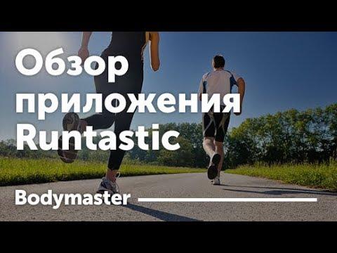 Runtastic: Лучшее приложение для бега
