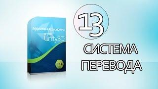 Эффективная разработка игр на Unity3D. Урок 13. Система перевода.