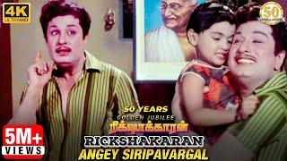 Angey Sirippavargal Video Song | Rickshawkaran Movie | MGR | TMS | MSV | Sathya Movies