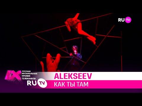 ALEKSEEV – «Как ты там»