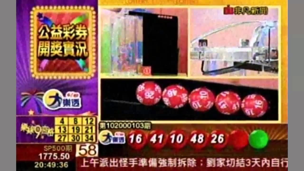 大樂透開獎號碼,查詢12月13日102000103大樂透中獎號碼單 - YouTube